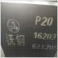 �犴�P20模具� P20�材 �A�